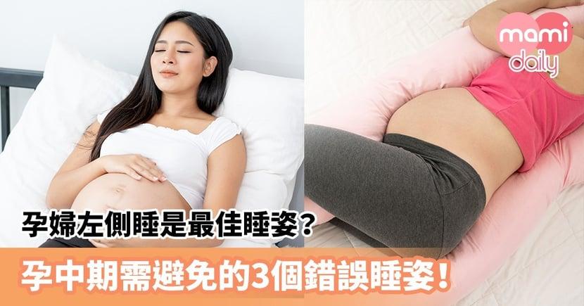 【孕期睡姿】孕婦左側睡是最佳睡姿?哪一種睡姿會危及胎兒性命?孕中期需避免的3個錯誤睡姿!