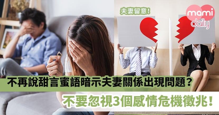 【夫妻關係】不再說甜言蜜語暗示夫妻關係出現問題?不要忽視3個感情危機徵兆!