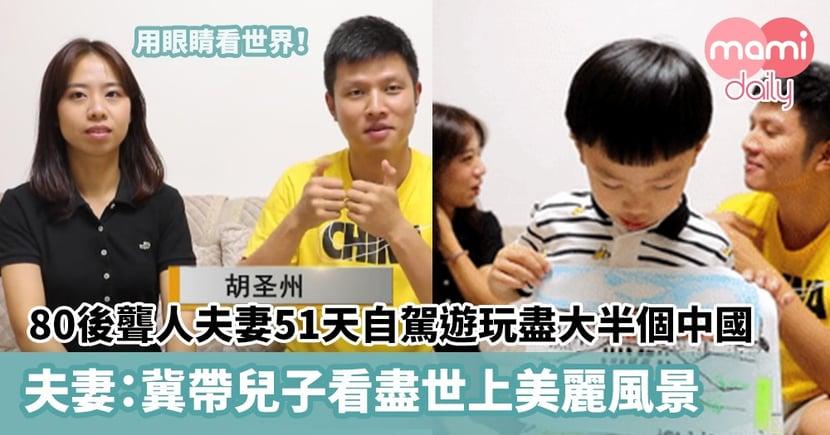 【擴闊眼界】80後聾人夫妻51天自駕遊玩盡大半個中國 夫妻:冀帶兒子看盡世上美麗風景
