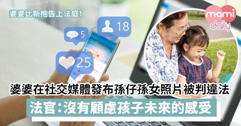 【兒童私隱】婆婆在社交媒體發布孫仔孫女照片被判違法 法官:沒有顧慮孩子未來的感受