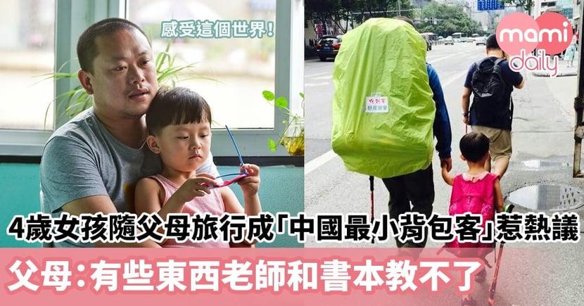 【不一樣的育兒】4歲女孩隨父母旅行成「中國最小背包客」惹熱議 父母:有些東西老師和書本教不了