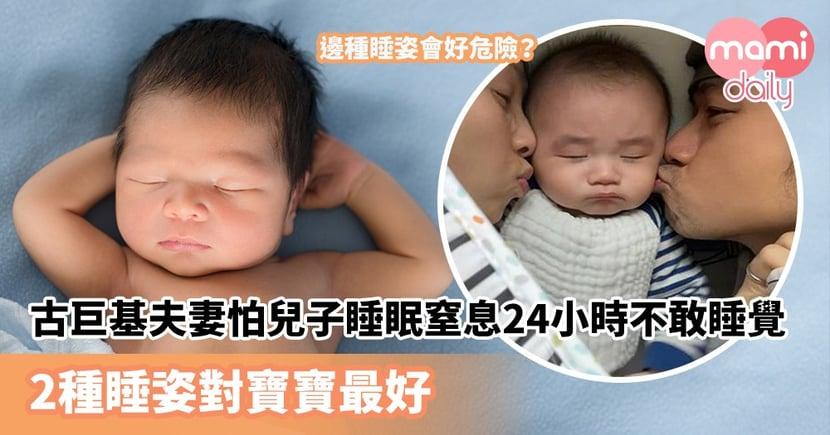 【BB睡姿】古巨基夫妻怕兒子睡眠窒息24小時不敢睡覺 2種睡姿對寶寶最好