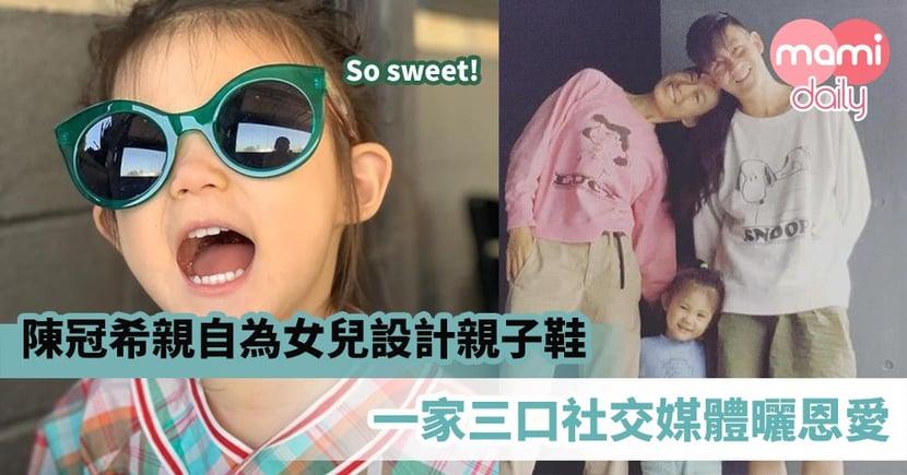 【前世情人】陳冠希親自為女兒設計親子鞋 一家三口社交媒體曬恩愛