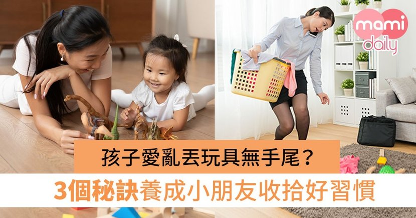 【養成好習慣】孩子愛亂丟玩具無手尾?3個秘訣養成小朋友收拾好習慣
