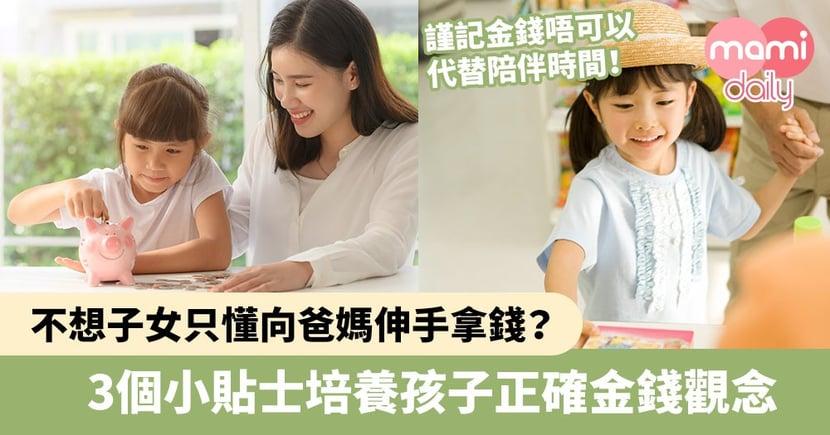 【教養貼士】不想子女只懂向爸媽伸手拿錢?3個小貼士培養孩子正確金錢觀念