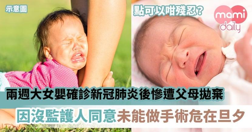 【遺棄嬰兒】兩週大女嬰確診新冠肺炎後慘遭父母拋棄 因沒有監護人同意而未能做手術危在旦夕