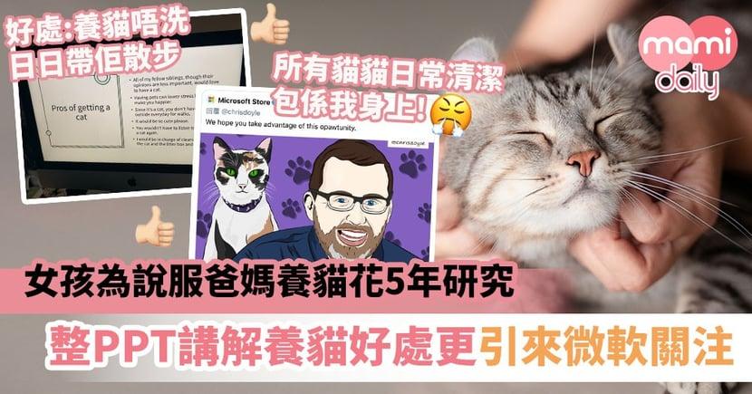 【飼養寵物】女孩為說服爸媽養貓花5年研究 整PPT講解養貓好處更引來微軟公司關注