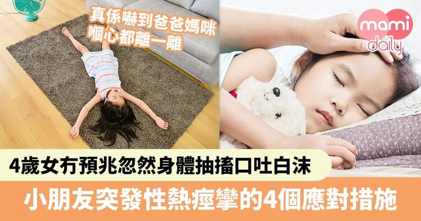 【熱痙攣症狀】4歲女沒預兆忽然身體抽搐口吐白沫 遇到小朋友突發性熱痙攣的4個應對措施