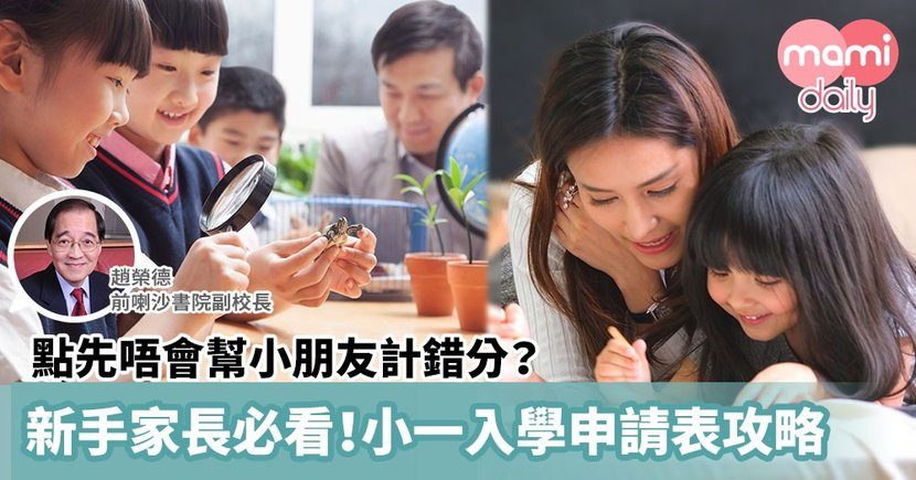 【小一入學2021/22】點先唔會幫小朋友計錯分? 新手家長必看小一入學申請表攻略