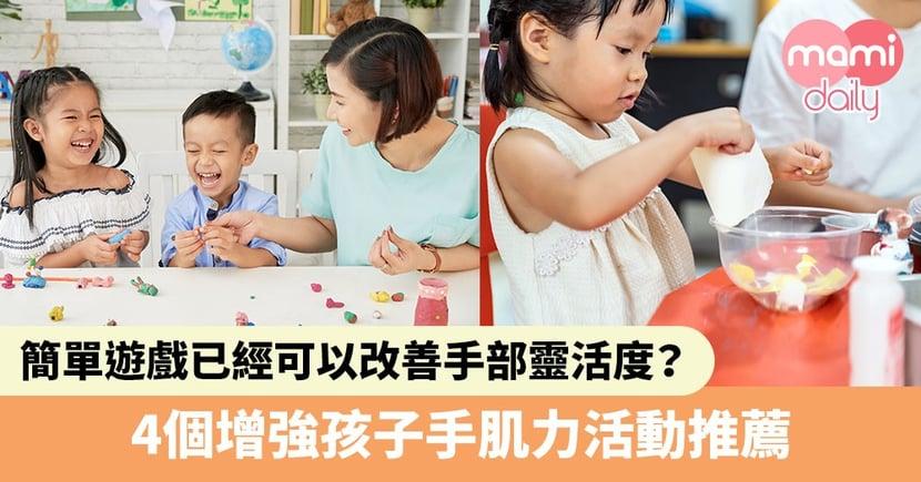 【手肌力訓練】簡單遊戲已經可以改善手部靈活度?4個增強孩子手肌力活動推薦