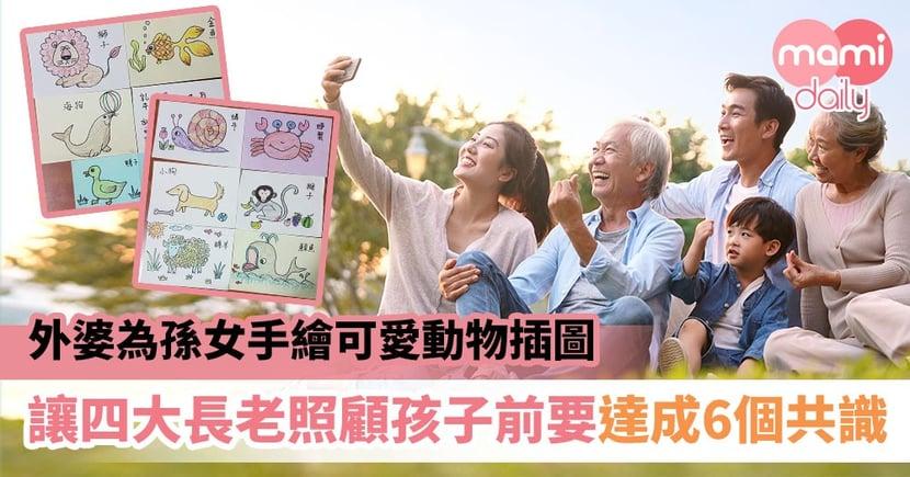 【隔代教育】外婆為孫女手繪可愛動物插圖 讓四大長老照顧孩子前要達成6個共識
