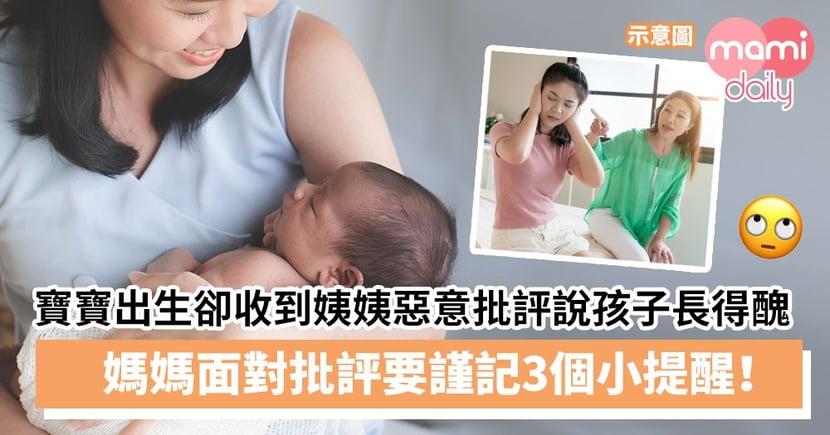 【媽媽心事】寶寶剛出生卻收到姨姨惡意批評說孩子長得醜 媽媽面對批評要謹記3個小提醒!