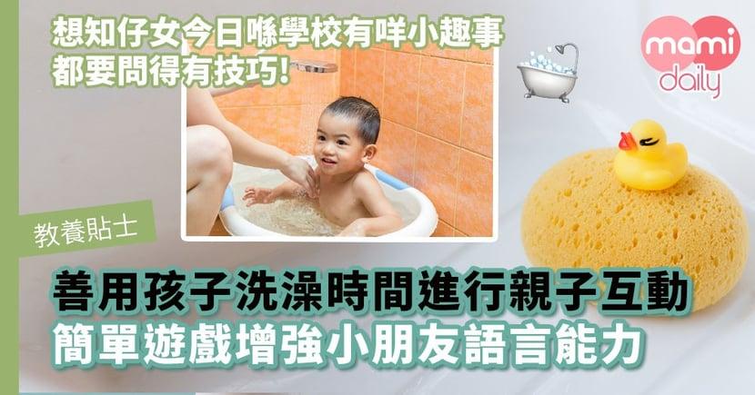 【教養貼士】善用孩子洗澡時間進行親子互動 簡單遊戲增強小朋友語言能力