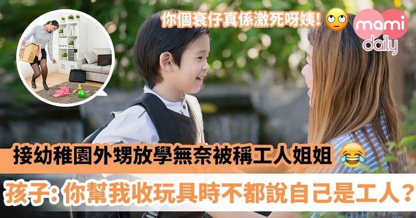 【童言無忌】接幼稚園外甥放學無奈被稱工人姐姐 孩子 : 你幫我收拾玩具時,不是都說自己是我的工人?