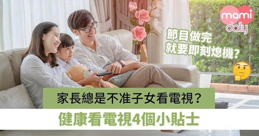 【教養貼士】家長總是不准子女看電視?健康看電視4個小貼士