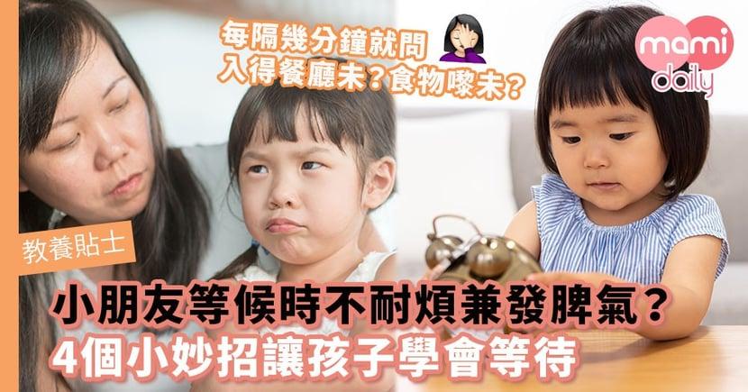 【教養貼士】小朋友等候時不耐煩兼發脾氣?4個小妙招讓孩子學會等待