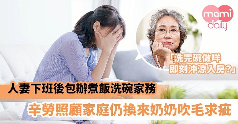 【婆媳關係】人妻下班後包辦煮飯洗碗家務 辛勞照顧家庭仍換來奶奶吹毛求疵
