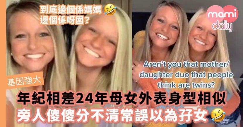 【基因強大】年紀相差24年母女外表身型相似 旁人傻傻分不清常誤以為孖女