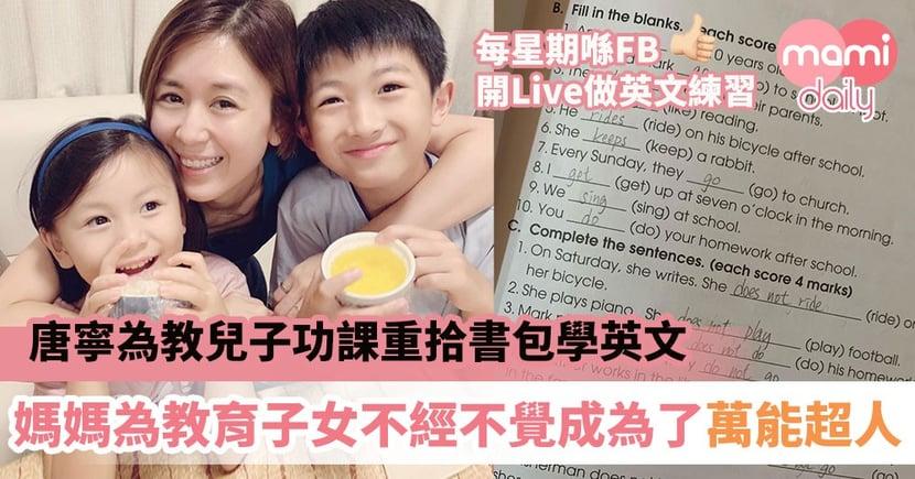 【學好英文】唐寧為教兒子功課重拾書包學英文 媽媽為教育子女不經不覺成為了萬能超人