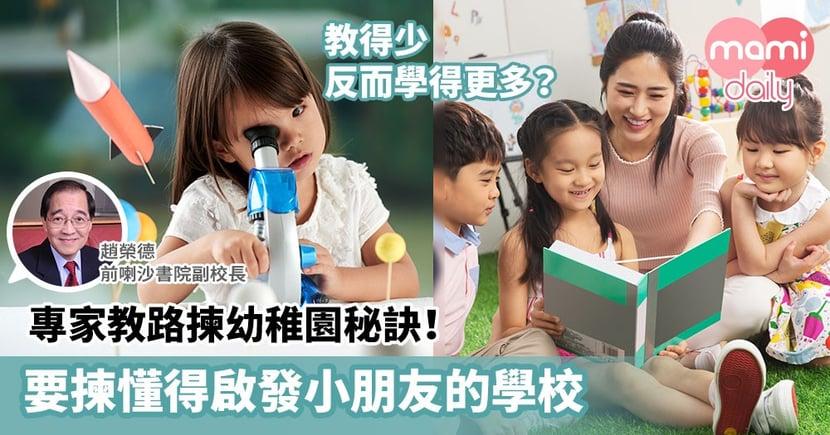 【幼稚園選校】專家教路揀幼稚園秘訣!要揀懂得啟發小朋友的學校