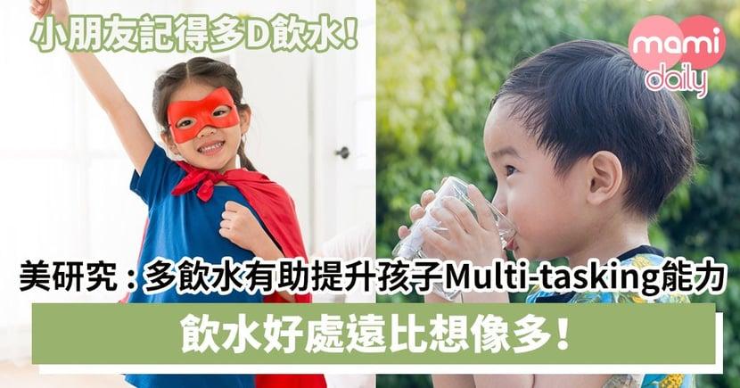 【飲水好處】飲水好處遠比想像多!美國研究 : 多飲水有助提升孩子Multi-tasking能力