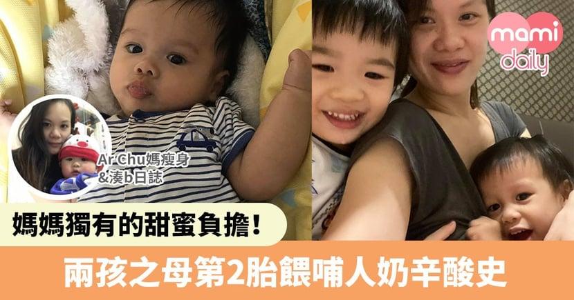 【母乳餵哺】媽媽獨有的甜蜜負擔!兩孩之母第2胎餵哺人奶辛酸史