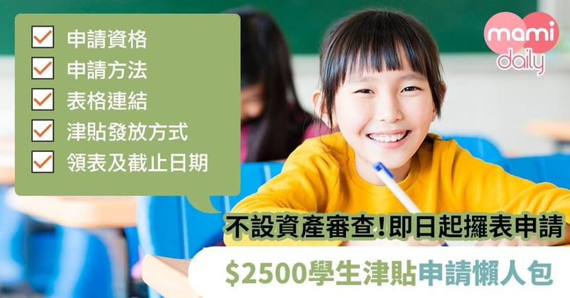 【學生津貼】不設資產審查!即日起攞表申請 $2500學生津貼申請資格、方法、表格連結懶人包