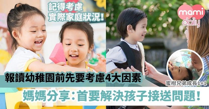【幼稚園報名】報讀幼稚園前先要考慮4大因素 媽媽分享:首要解決孩子接送問題!