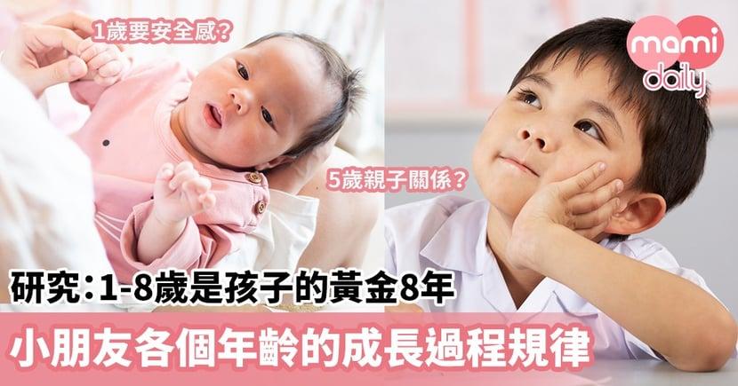 【孩子成長】研究:1-8歲是孩子的黃金8年 小朋友各個年齡的成長過程規律