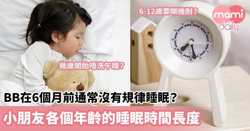 【睡眠時間】BB在6個月前通常沒有規律睡眠?幾歲開始不用午睡?小朋友各個年齡的睡眠時間長度