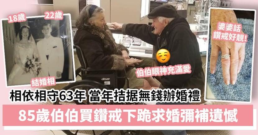 【鶼鰈情深】相依相守63年當年拮据無錢辦婚禮 85歲情深伯伯買鑽戒下跪求婚彌補遺憾