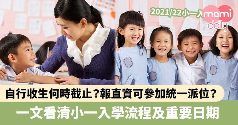 【小一入學2021/22】自行收生何時截止?報直資可參加統一派位?一文看清小一入學流程及重要日期