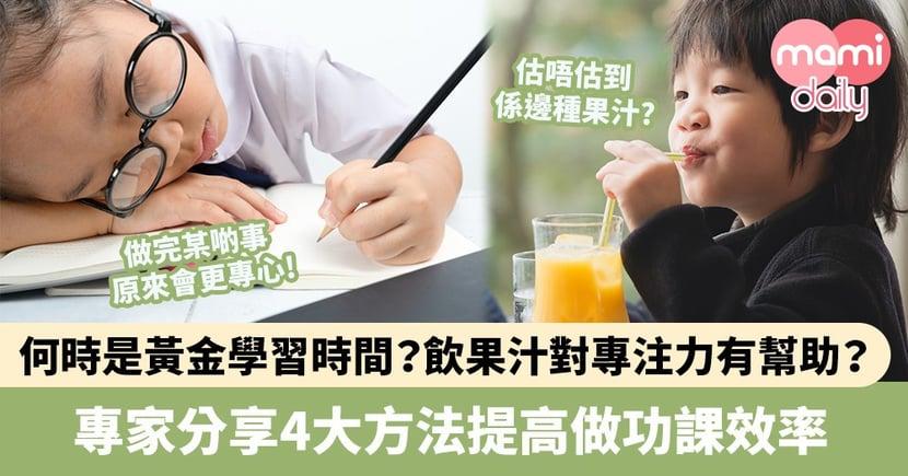 【做功課】何時是黃金學習時間?飲藍莓汁對專注力有幫助?專家分享4大方法提升做功課效率