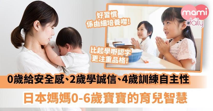 【教養貼士】 0歲給予安全感、2歲學習誠信、4歲訓練自主性 日本媽媽0-6歲寶寶的育兒智慧