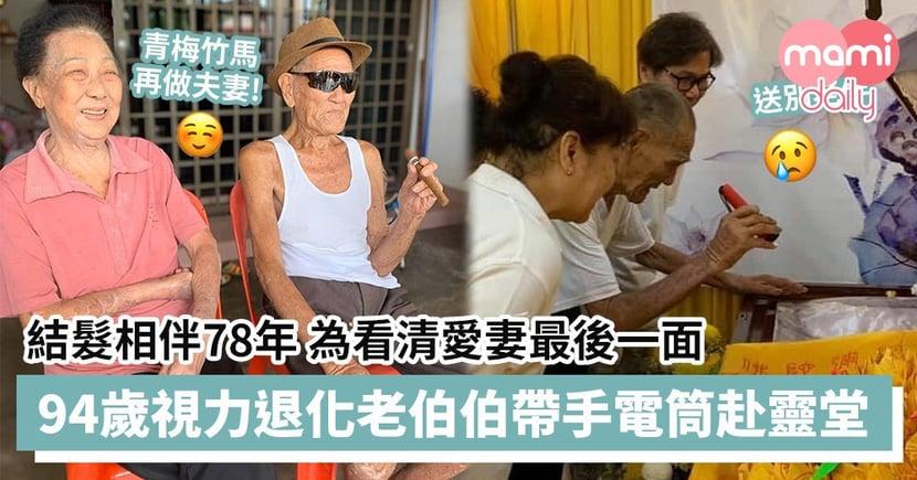 【鶼鰈情深】結髮相伴78年!為看清愛妻最後一面 94歲視力退化老伯伯帶手電筒赴靈堂