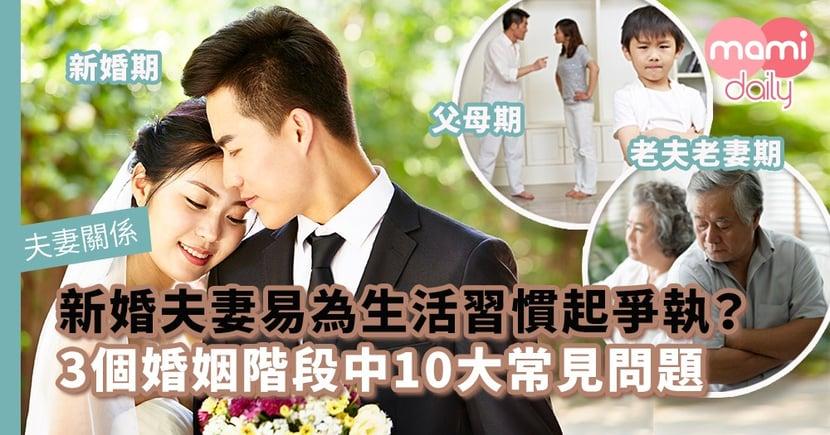 【夫妻關係】新婚夫妻易為生活習慣起爭執?3個婚姻階段中10大常見問題