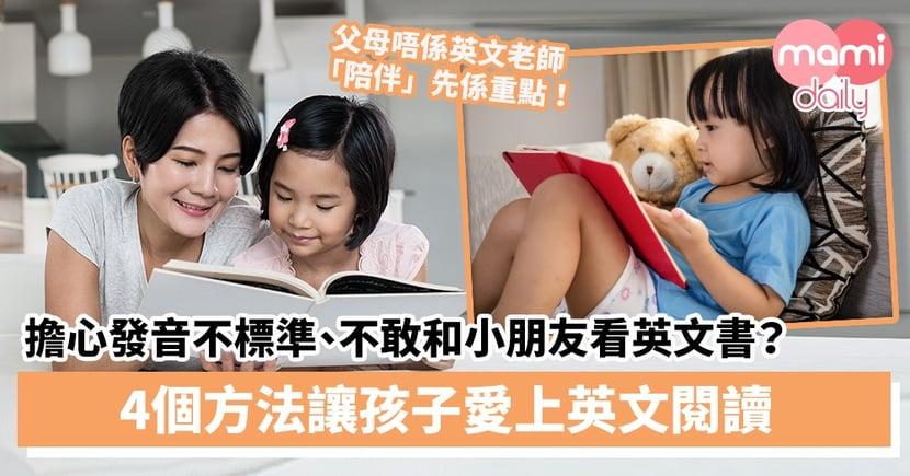 【親子閱讀】擔心自己發音不標準、不敢和小朋友一起看英文書?打破迷思!4個方法讓孩子愛上英文閱讀!