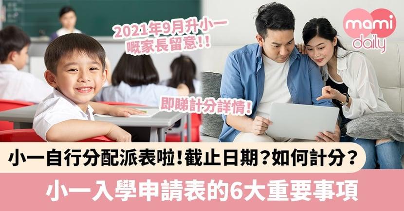 【小一入學2021/22】小一自行分配派表啦!截止日期?如何計分?小一入學申請表6大重要事項