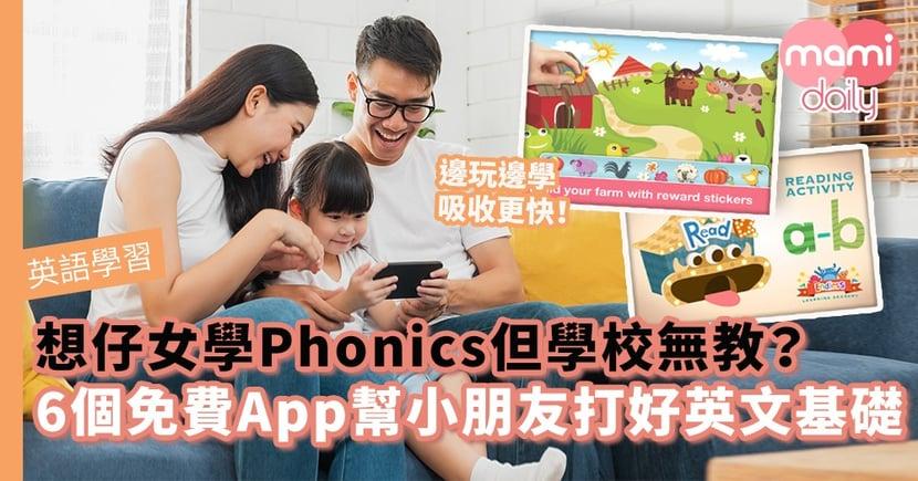 【英語學習】想仔女學Phonics但學校無教?6個免費拼音App幫小朋友打好英文基礎
