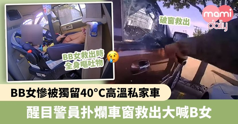 【疏忽意外】BB女慘被獨留40度高溫私家車 醒目警員扑爛車窗救出喊爆B女