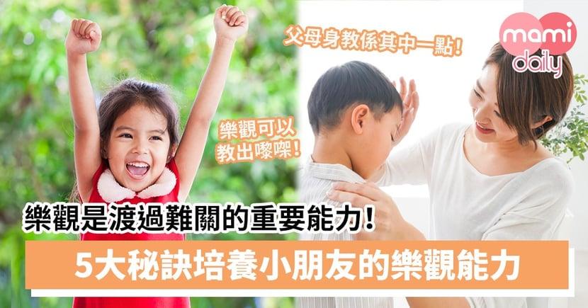 【教養方法】樂觀是渡過難關的重要能力!5大秘訣培養小朋友的樂觀能力