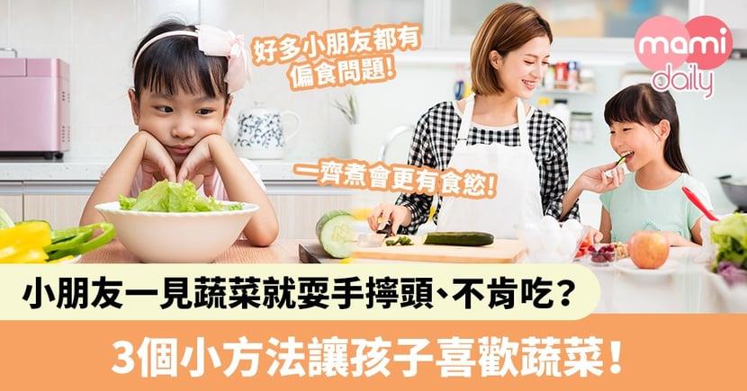 【幼兒偏食】小朋友一見蔬菜就耍手擰頭、不肯吃?父母要知!3個方法讓孩子喜歡蔬菜