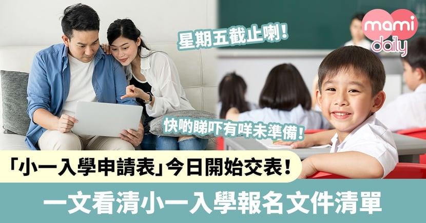 【小一入學2021/22】「小一入學申請表」開始交表!即Check報名文件清單