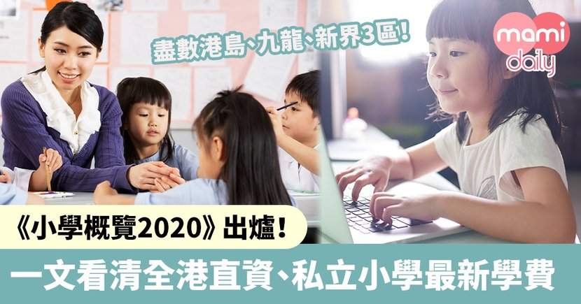 【小學概覽2020】英華小學、拔萃女小學不加學費 一文看清全港直資、私立小學最新學費