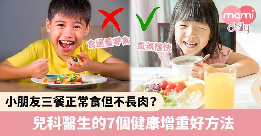 【兒童飲食】小朋友三餐正常食但不長肉?兒科醫生7個健康增重好方法