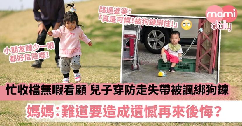 【兒童安全】忙收檔無暇照顧!小孩穿「防走失帶」被諷綁狗鍊 媽媽:難道要造成遺憾再來後悔?