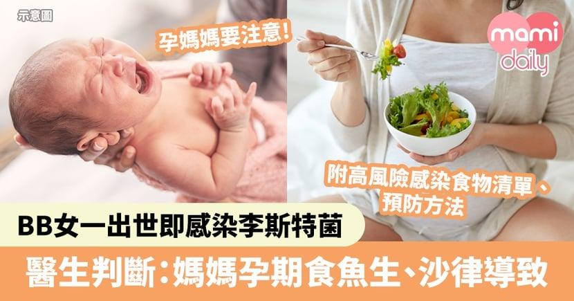 【孕婦飲食】BB女一出世即感染李斯特菌 醫生判斷媽媽孕期食魚生沙律導致