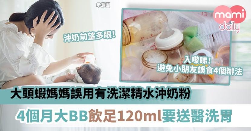 【家居安全】大頭蝦媽媽誤用洗潔精水沖奶粉 4個月大BB飲足120ml要送醫洗胃