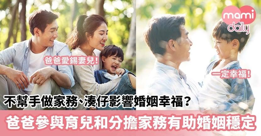 【爸爸育兒】不幫手做家務、湊仔影響婚姻幸福?爸爸參與育兒和分擔家務有助婚姻穩定!
