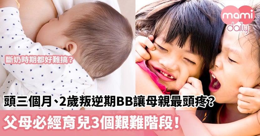 【成長階段】頭三個月、斷奶時期、2歲叛逆期BB讓母親最頭疼?父母必經育兒3個艱難階段!